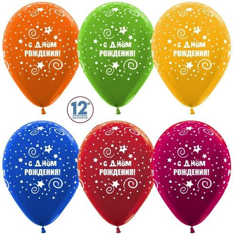 Шар (12''/30 см) С Днем Рождения! (звезды и завитки), Ассорти, металлик, 5 ст.