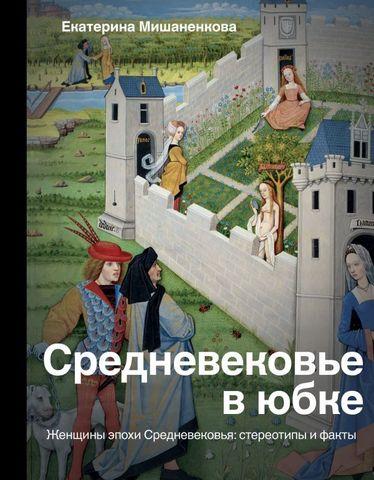 Средневековье в юбке