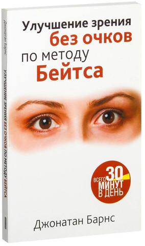Улучшение зрения без очков по методу Бейтса (новая обложка, 3-е издание)