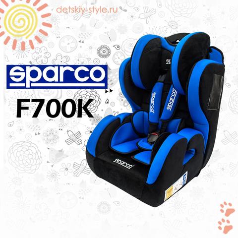 """Автокресло Sparco """"F700K"""" (Спарко)"""