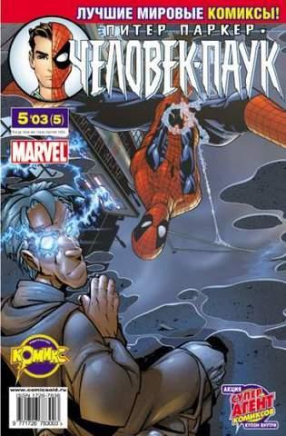 Питер Паркер: Человек-паук №5