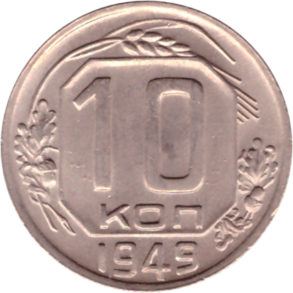 10 копеек 1949 г. СССР. XF (1)