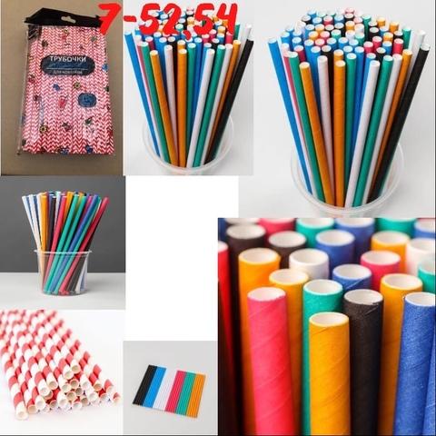 Набор бумажных трубочек для коктейлей, 12,5×0,6 см, 100 шт, цвет МИКС