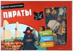 Пираты. Детская энциклопедия с магнитами