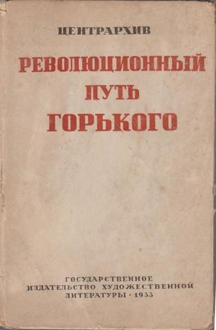 Революционный путь Горького