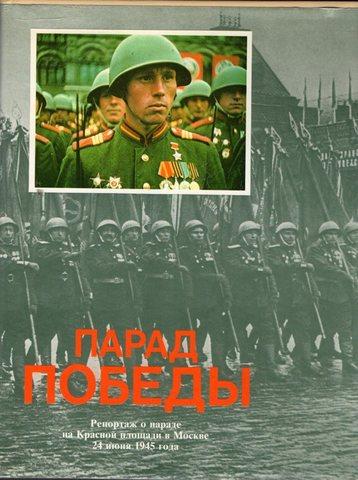 Парад победы. Фоторепортаж о параде на Красной площади в Москве 24 июля 1945 года