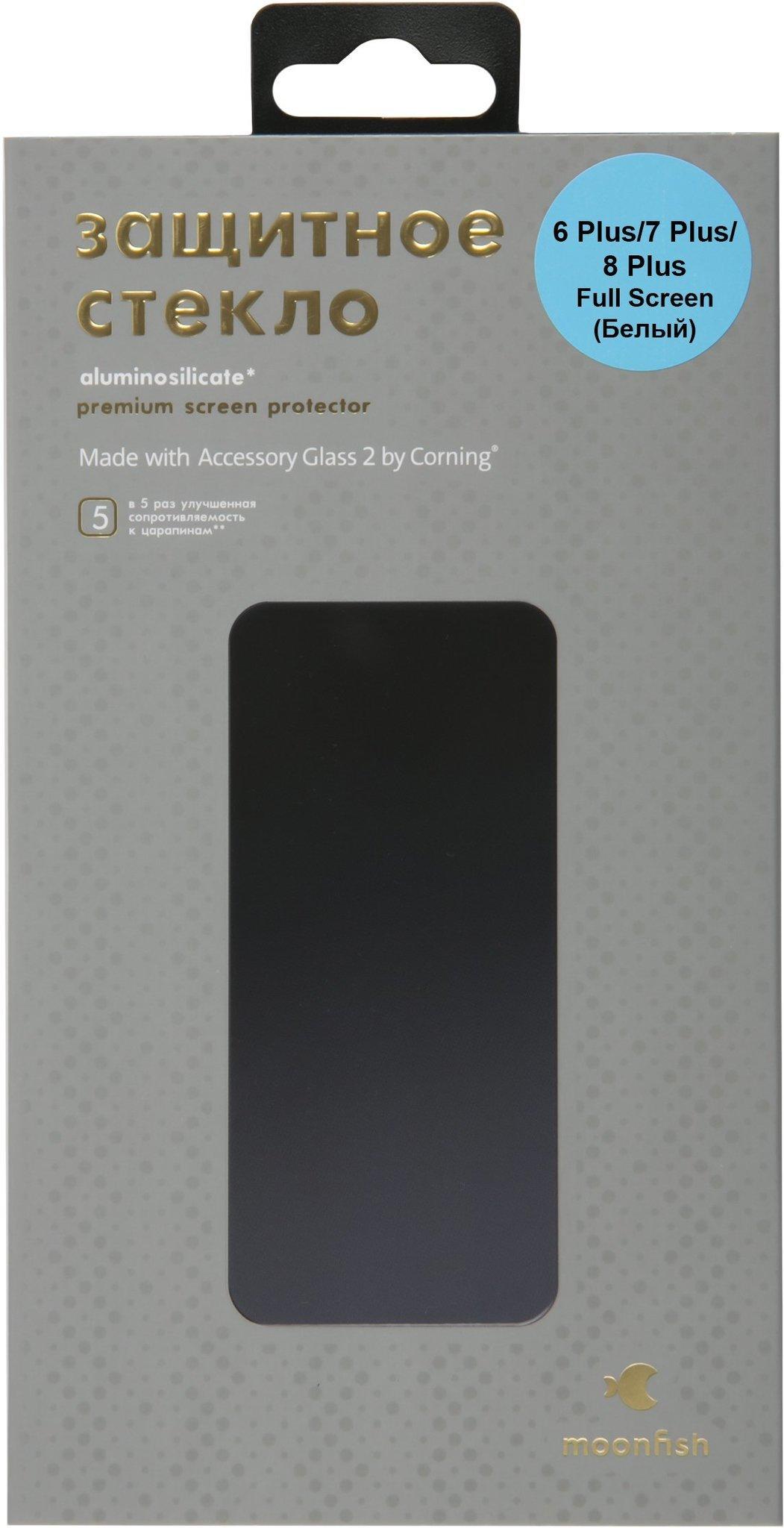 Защитное 3D стекло для iPhone 8 Plus / 7 Plus / 6s Plus 6__7__8_.jpg