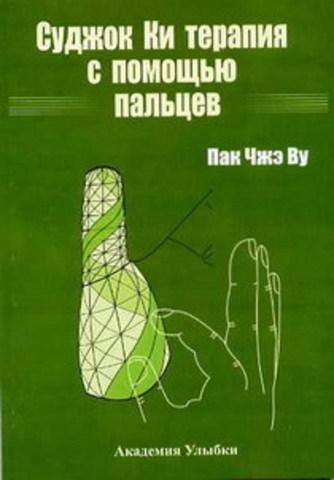 Су Джок Ки терапия с помощью пальцев, Пак Чжэ Ву