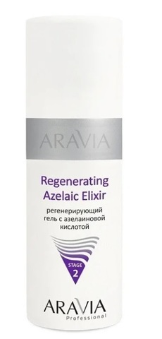 *Регенерирующий гель с азелаиновой кислотой Regenerating Azelaic Elixir (ARAVIA/150мл/6106)