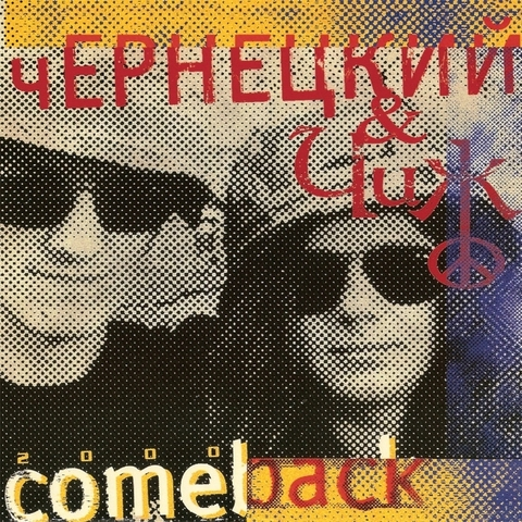Чернецкий & Чиж – Comeback