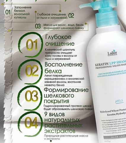 Безщелочной Кератиновый шампунь для волос  Keratin LPP Shampoo Lador