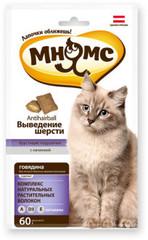 Мнямс хрустящие подушечки для кошек с говядиной