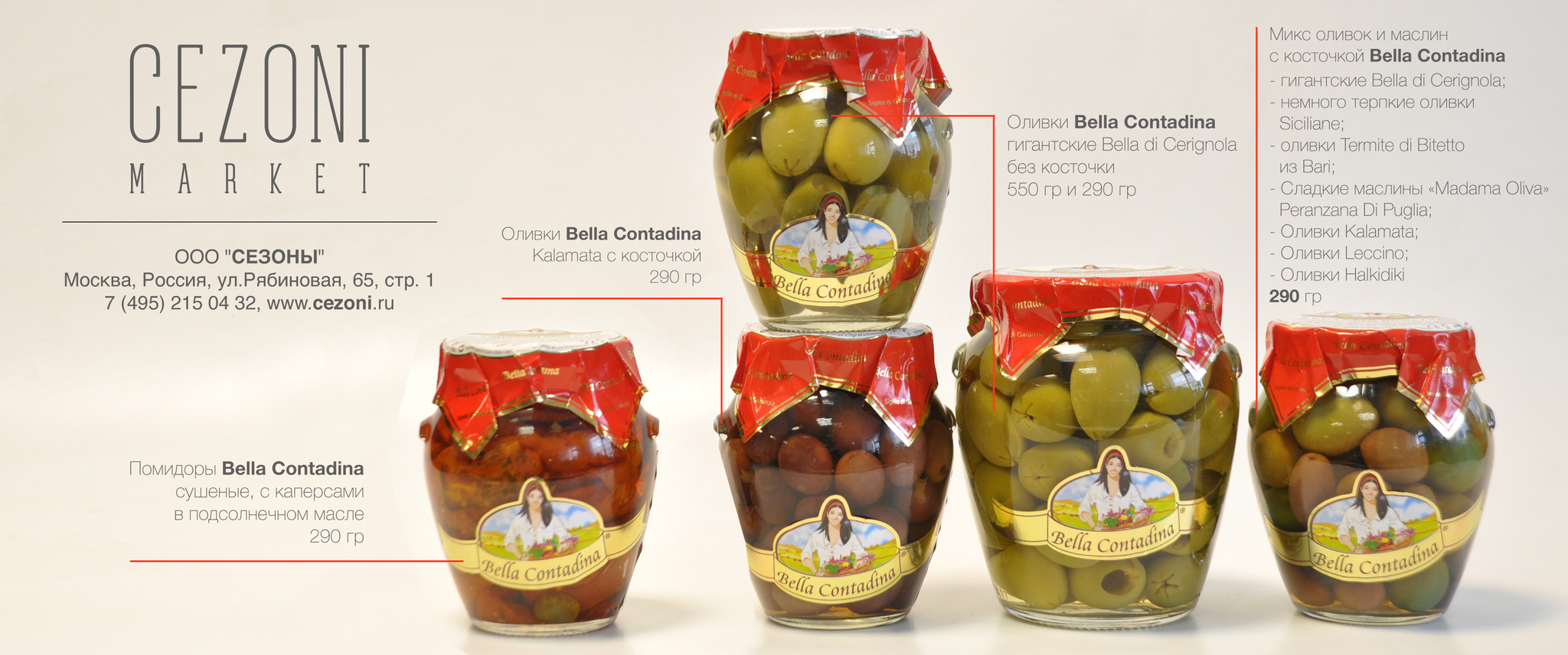 BC Оливки  гигантские без косточки амфора Bella Contadina 550 г