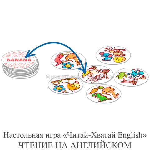 Настольная игра «Читай-Хватай English» ЧТЕНИЕ НА АНГЛИЙСКОМ