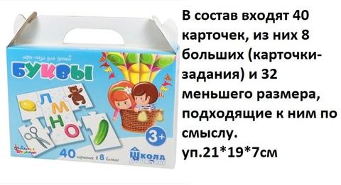 Игра-пазл Буквы 02637 40 эл. в чем.