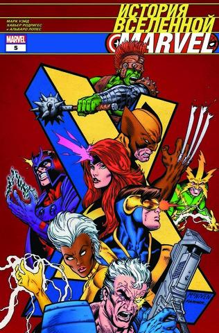 История вселенной Marvel #5