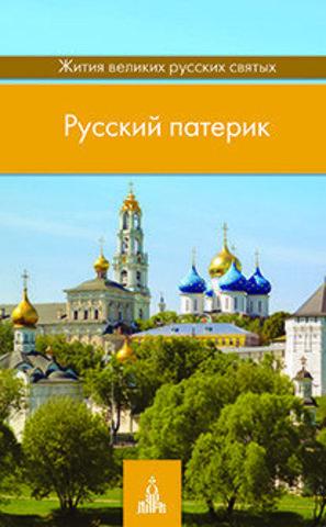 Русский патерик. Жития великих русских святых