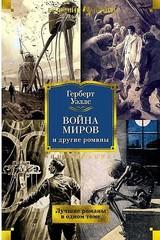 Война миров и другие романы