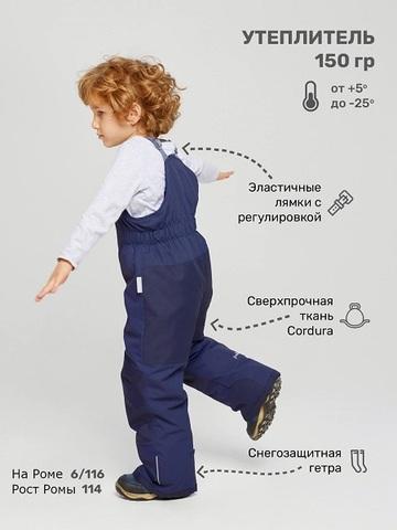 Детские брюки Premont заказать
