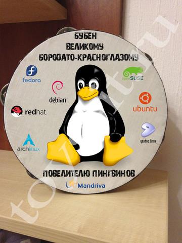 Бубен Linux