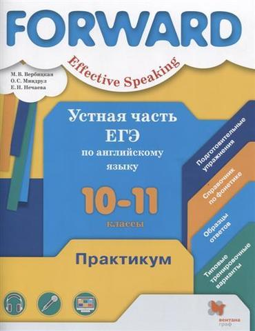 Вербицкая. Effective Speaking. Forward. Устная часть ЕГЭ по английскому языку. 10-11 кл. Практикум.