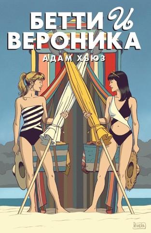 Бетти и Вероника. Эксклюзивное издание для Комиксшопов