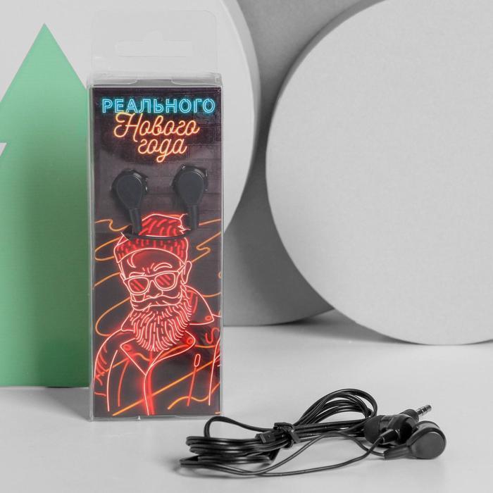 Наушники вакуумные проводные в коробке «Реального нового года», 1,2 м