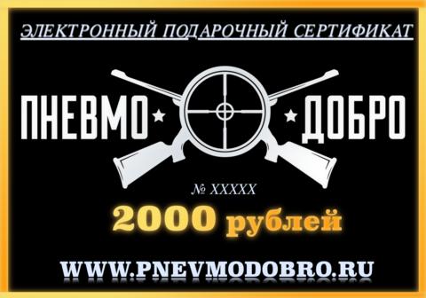 ПОДАРОЧНЫЙ СЕРТИФИКАТ - 2000 РУБЛЕЙ