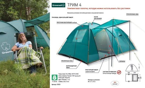 Палатка 4х местная Трим 4 Greenell