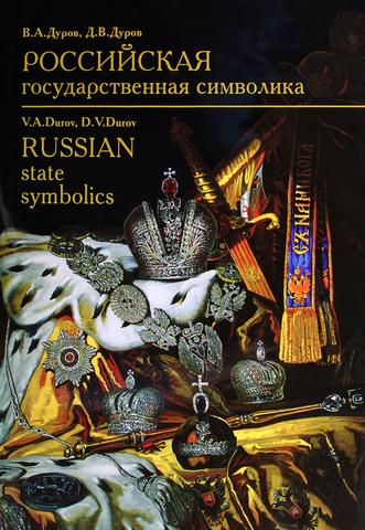 Российская государственная символика