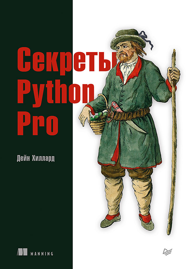 Секреты Python Pro
