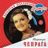 Надежда Чепрага / Золотая Коллекция Ретро (2CD)