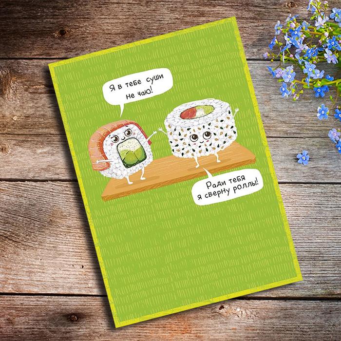 СУШИ Купить оригинальную открытку в Перми