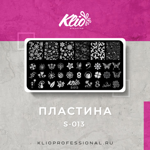 ПЛАСТИНА ДЛЯ СТЕМПИНГА KLIO PROFESSIONAL S-013