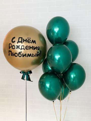 №5 Зелёный Гелиевый шар Зеркальный с обработкой