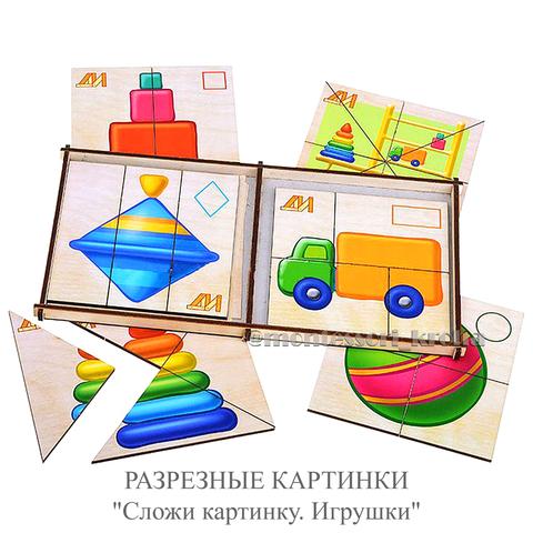 РАЗРЕЗНЫЕ КАРТИНКИ «Сложи картинку. Игрушки»