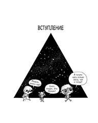 Под звёздным небом. Учимся наблюдать планеты и искать созвездия