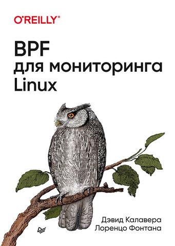 BPF для мониторинга Linux