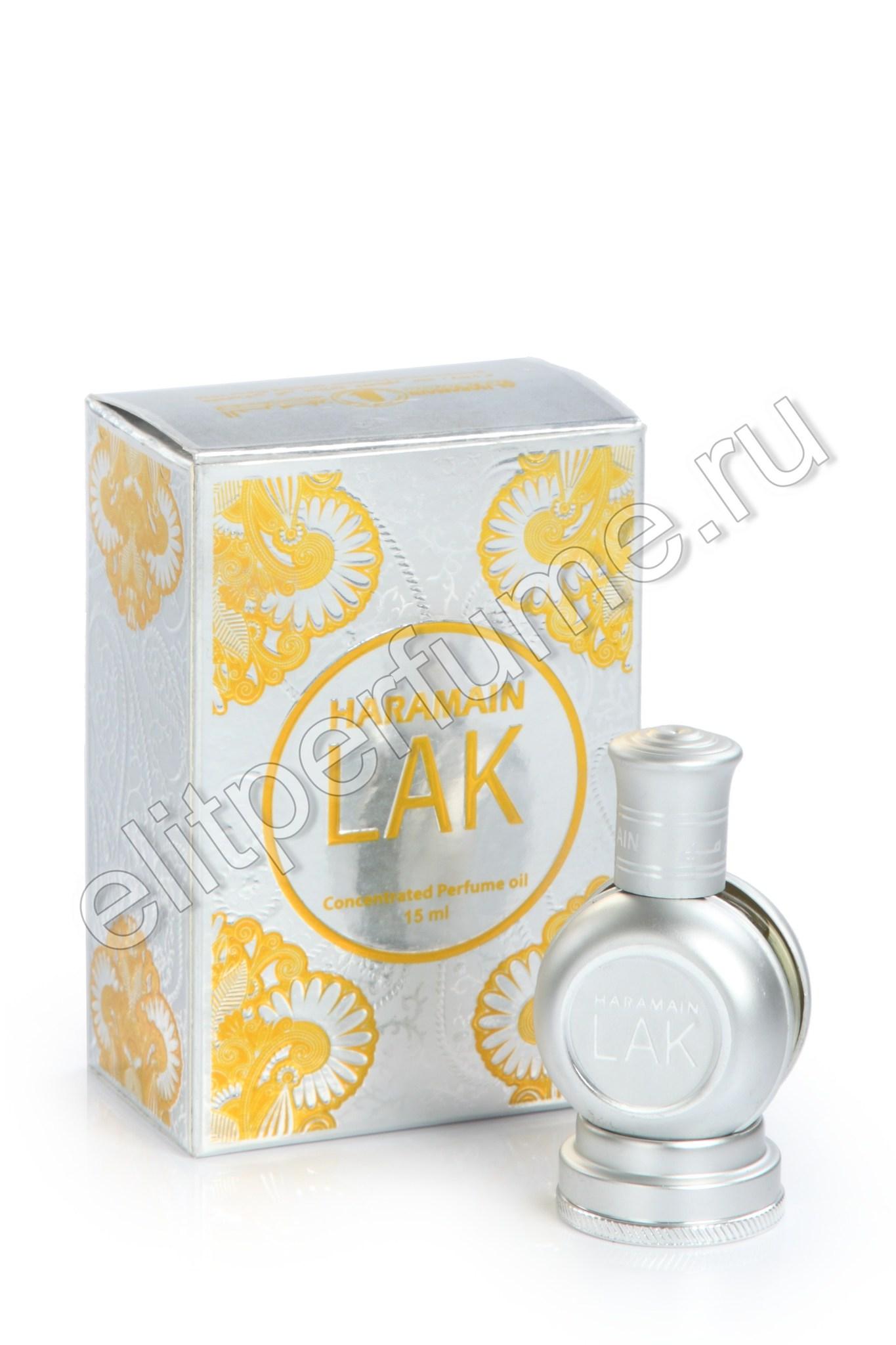 Haramain Lak Харамайн Лакк 15 мл арабские масляные духи от Аль Харамайн Al Haramain Perfumes