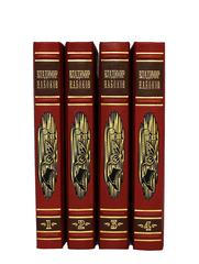 Набоков В. Собрание сочинений. (в 4-х томах)
