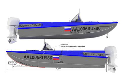 Номер-наклейка на жесткий борт (Алюминиевая или стекло-пластиковая лодка)
