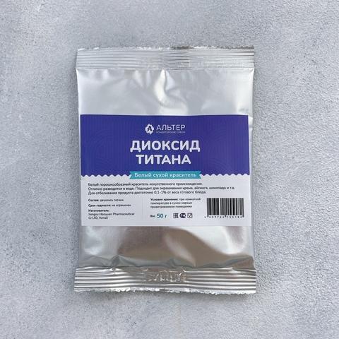 Краситель пищевой сухой Альтер диоксид Титана 50 г
