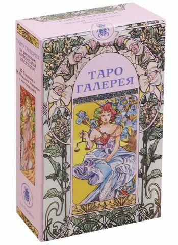 Таро Галерея рук+карты