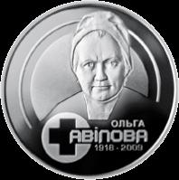 """2 гривны 2018 г. """"Ольга Авилова"""""""
