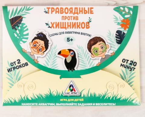 063-3979 Подвижные игры для детей «Травоядные против хищников»