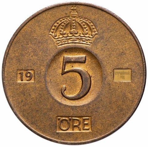 5 эре. Швеция. 1952-1971 гг. VF-XF