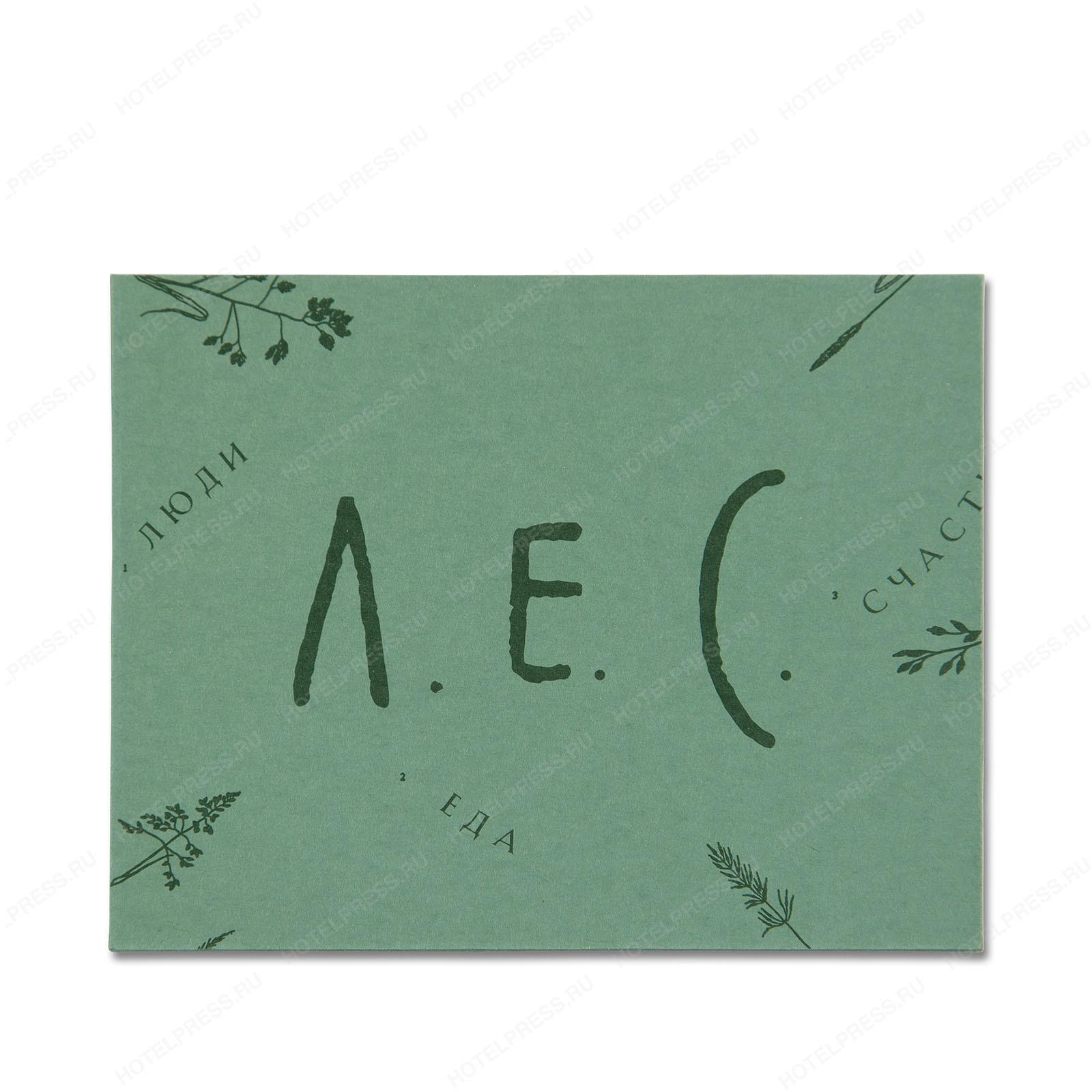 Плотная кашированная визитка из дизайнерской бумаги ресторана «Л.Е.С.»