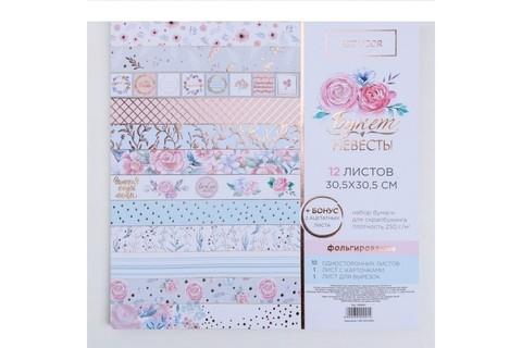 Набор бумаги для скрапбукинга с фольгированием «Букет невесты», 12 листов