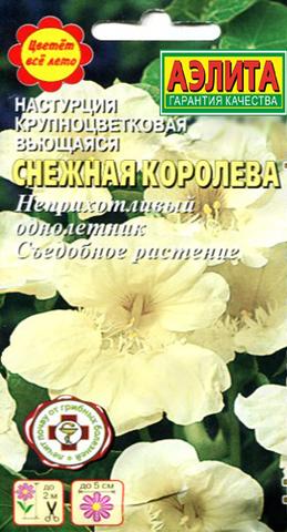 Семена Настурция Снежная королева (Йети), Одн