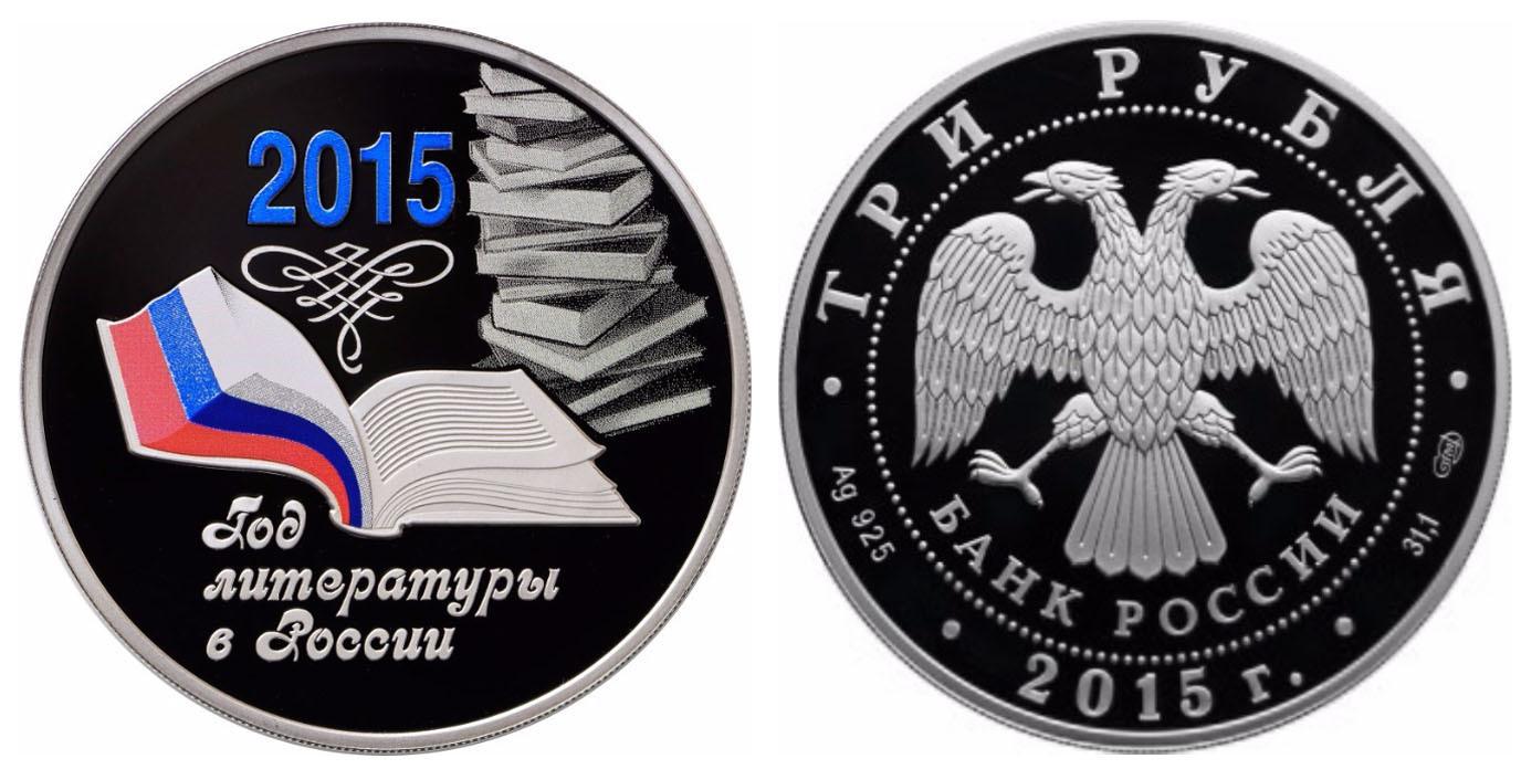"""3 рубля """"Год литературы в России"""" 2015 г. PROOF №2"""